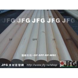 圓棒系列【SPF美松 直徑15MM】#J 【長度 10尺】1支