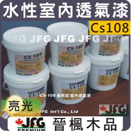 CS-108 『滑亮型』 透氣漆【1公升】送1支2寸羊毛刷