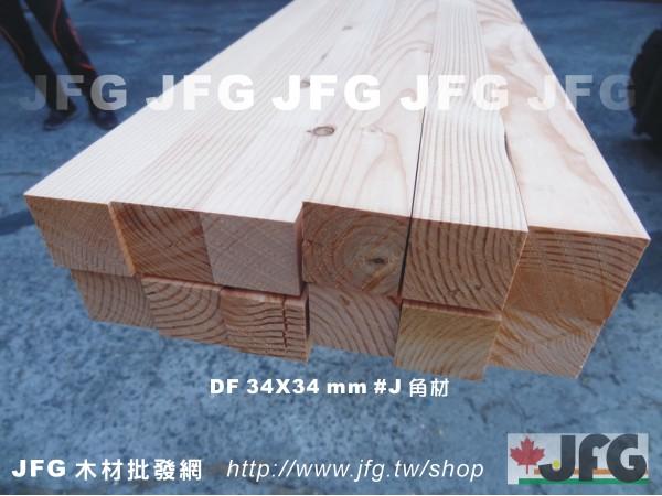 DF 30x34【#STD】【10尺1支】