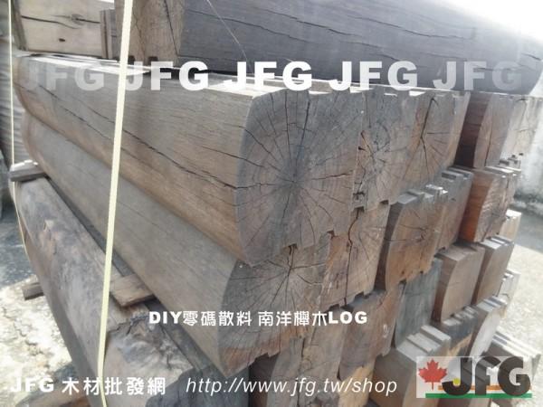 零碼DIY【南洋櫸木規格不拘】D-LOG  100元 1支