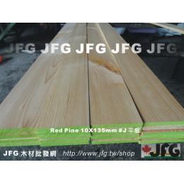 RP 8x85【J】【8尺 1支】