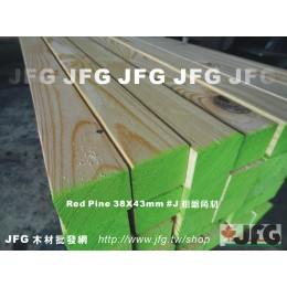 RP 38x43粗鋸【#J】【8尺1支】