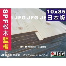 SPF 10x85 企口壁板 【8尺 1支】