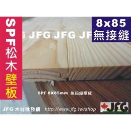 SPF 8x85 無接縫壁板 【8尺 1支】