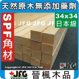 SPF 34x34【#J】【10尺1支】