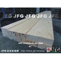 SPF 34x64【#STD 標準級】【10尺1支】