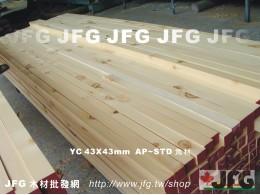 YC 43X43 角材【9尺1支】【AP~STD】