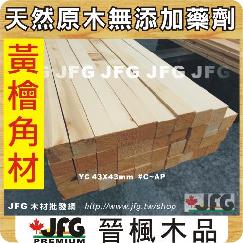 YC 43X43 角材【8尺1支】【C~AP】