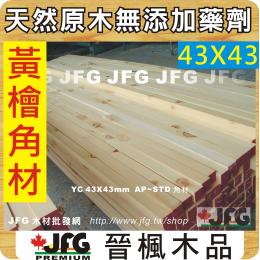 YC 43X43 角材【8尺1支】【AP~STD】
