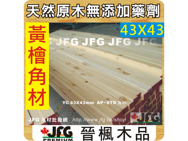 YC 43X43 角材【10尺1支】【AP~STD】