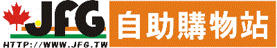 JFG【自助購物區】